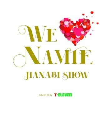 歌手の安室奈美恵さんの引退日に沖縄で行われるイベント「WE ? NAMIE HANABI SHOW supported by セブン-イレブン」