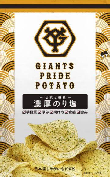 巨人×湖池屋コラボポテトチップス「GIANTS PRIDE POTATO 濃厚のり塩」発売