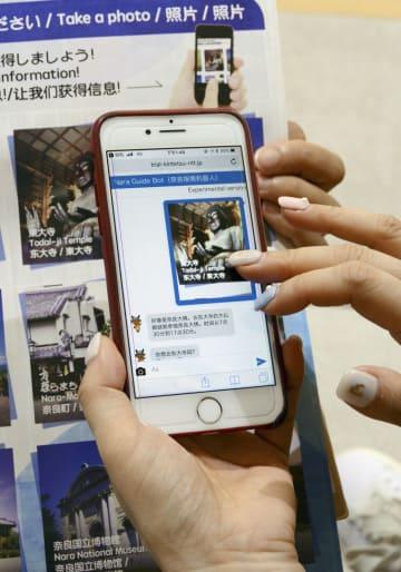 奈良の大仏の写真を送ると、AIが東大寺までの道を案内する=27日午後、奈良市
