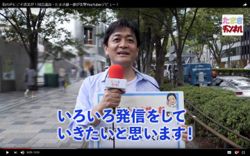 国民民主党の玉木共同代表が「ユーチューブ」に開設した公式チャンネルの動画
