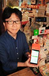 中国・台湾からの観光客向けにスマートフォンの決済システムを導入した土産物店=神戸市北区有馬町、吉高屋