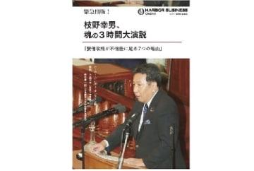 緊急出版が決まった「枝野幸男、魂の3時間大演説『安倍政権が不信任に足る7つの理由』」