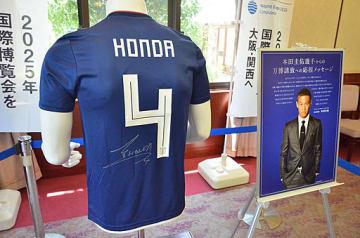 展示された本田選手のユニホーム=27日、府公館