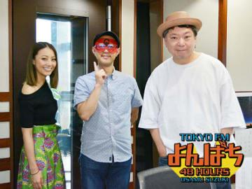 占い師のゲッターズ飯田さん(中央)とパーソナリティの鈴木おさむ(右)と代理アシスタントのDream Shizukaさん