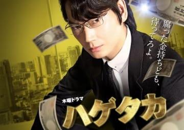 木曜ドラマ『ハゲタカ』(テレビ朝日)より