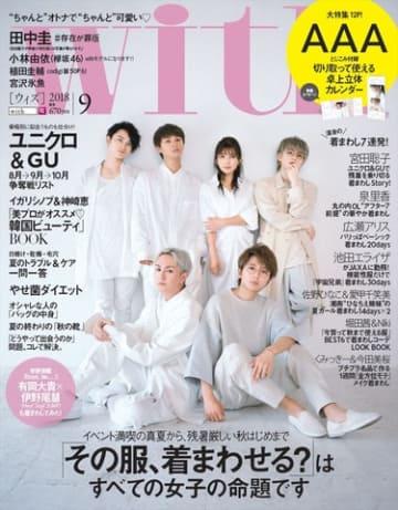 AAAの写真を使用した女性ファッション誌「with」9月号の表紙