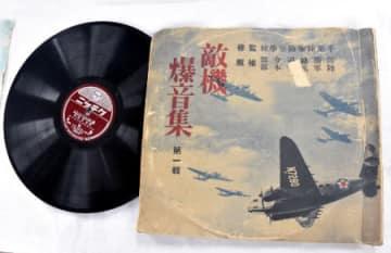 米国などの戦闘機の音を収めた「敵機爆音集」