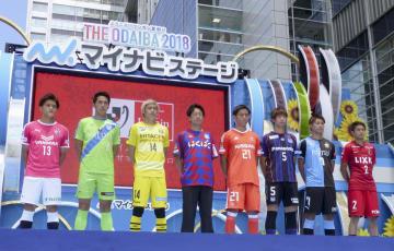 YBCルヴァン・カップの組み合わせ抽選に参加した各クラブの選手ら=29日、東京都港区