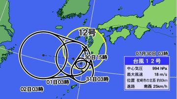 台風12号の位置(30日午前3時時点)と今後の進路予想