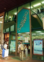 改装で閉鎖される三宮センター街に面した1階売り場=ジュンク堂書店三宮店