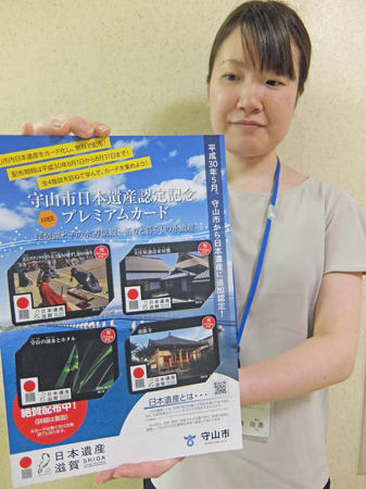 守山市が作製した4種類の日本遺産認定記念プレミアムカード。専用の台紙も用意した