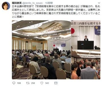 稲田朋美議員のツイッター公式アカウント