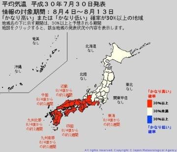 30日(月)気象庁発表 高温に関する異常天候早期警戒情報 8月4日~13日の期間 出典=気象庁HP