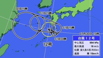 台風12号の位置(30日午後3時時点)と今後3日間の進路予想