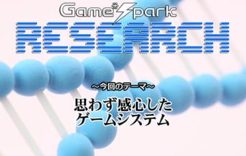 【リサーチ】『思わず感心したゲームシステム』回答受付中!