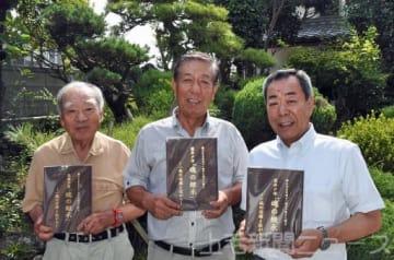 本を手にする(左から)勇さん、利文さん、良男さん