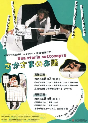 イタリアの劇団「ラ・バラッカ」の来日公演を告げるチラシ
