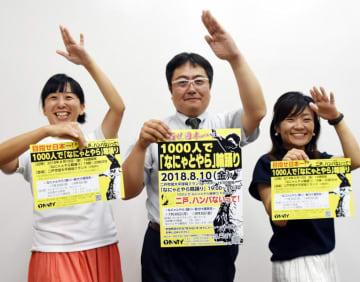 「目指せ日本一! 1000人で『なにゃとやら』輪踊り」をPRするNNTYのメンバー