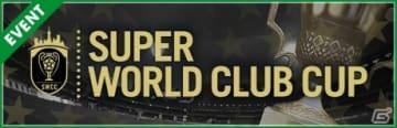 「サカつく RTW」ナンバーワンチームを決めるイベント「SUPER WORLD CLUB CUP 4th」が開催!