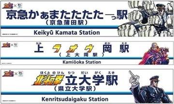 駅名看板が「北斗の拳」使用に(画像はニュースリリースより)