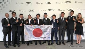 アウディ ツイン カップ ワールド チャンピオンシップに出場した日本代表チーム