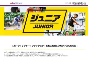 ゼビオのWebサイト「ジュニア(JUNIOR)」