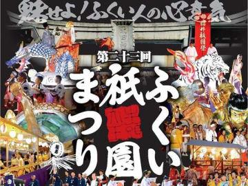 第23回ふくい祇園まつりのイメージ(レディーフォー提供)