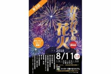 「第3回かまがやの花火」の開催が発表された【画像提供:北海道日本ハムファイターズ】