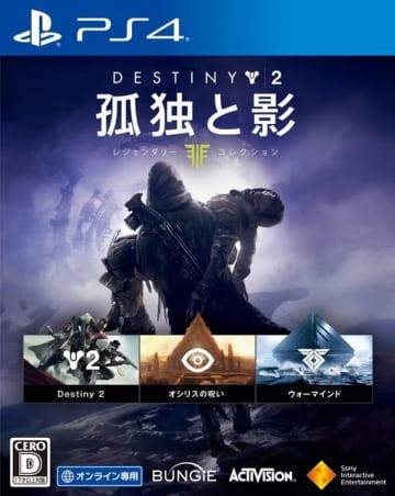 過去の拡張コンテンツ全部入り『Destiny 2 孤独と影 レジェンダリーコレクション』予約開始!発売は9月5日