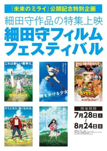 「細田守フィルムフェスティバル」