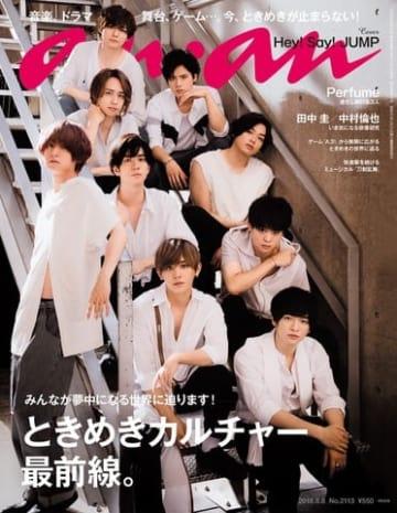 人気グループ「Hey!Say!JUMP」が表紙を飾った女性誌「anan」2113号 anan2113(8月1日発売号)(C)マガジンハウス