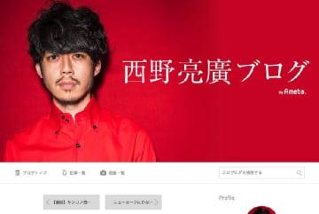 「西野亮廣ブログ」より
