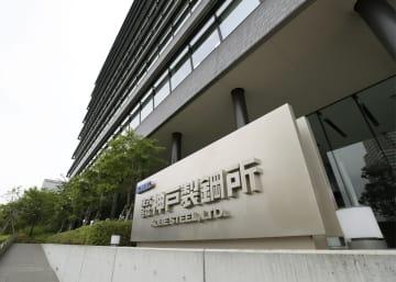 Kobe Steel's Kobe head office