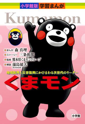 くまモンが主人公として登場する学習漫画の表紙((C)三条和都/森真理/小学館)