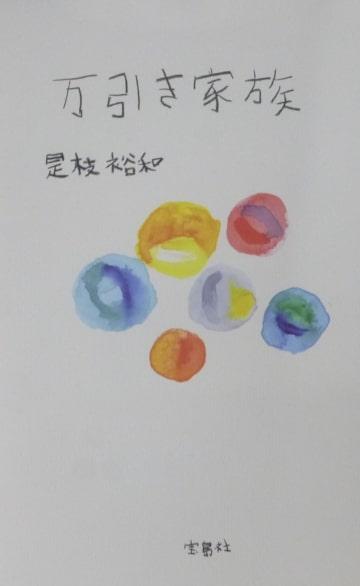 「万引き家族」(宝島社)