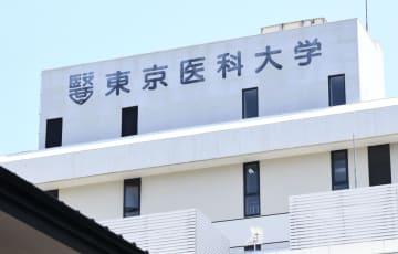東京都新宿区の東京医科大=2日午前