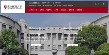 画像は東京医科大学の公式サイトのキャプチャ