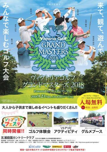 プロとアマチュアが一緒にラウンドする「ヴィクトリアゴルフグランドマスターズ」9月開催