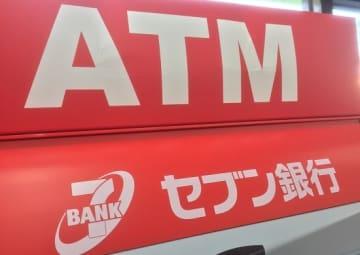 セブン銀行のATM(撮影=編集部)