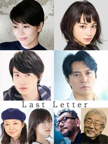 映画「Last Letter」の出演者ら(C)2019「Last Letter」製作委員会