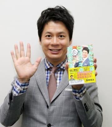 20日に発売される初の書籍「こんにちは、ゴゴスマの石井です」を手にしたCBCテレビの石井亮次アナ
