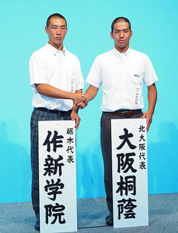 作新学院の磯一輝主将と握手を交わす大阪桐蔭の中川卓也主将=2日、大阪市北区のフェスティバルホール