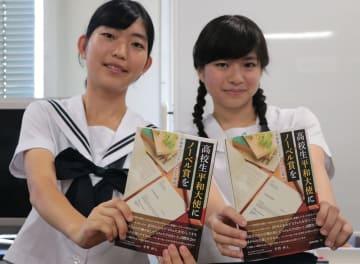 これまでの活動をまとめた本をPRする高校生平和大使=長崎市役所