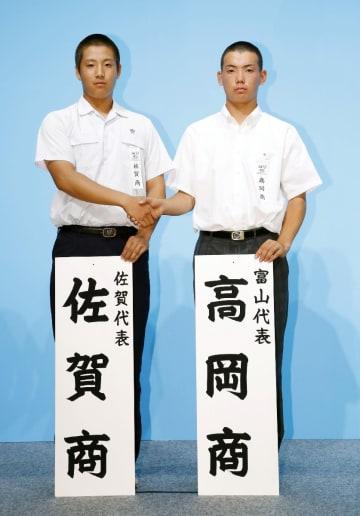 対戦が決まり、高岡商の中村昂央主将(右)と握手する佐賀商の木村颯太主将=2日午後、大阪市