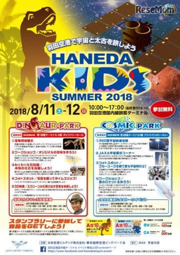 HANEDA KIDS SUMMER 2018