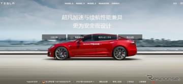 テスラの中国公式サイト