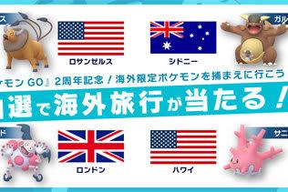 『ポケモン GO』豪華旅行が当たる配信2周年キャンペーンがスタート─海外限定ポケモンをゲットするチャンス!