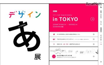 デザインあ展 in TOKYO