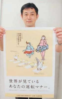 県交通安全推進協議会が作った横断歩道通行時のマナーアップを呼び掛けるポスター