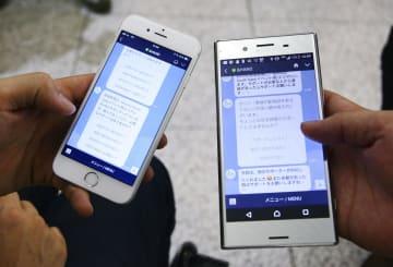 LINEを活用し、手助けが必要な人と支援したい人を仲介する実証実験=3日、JR大阪駅